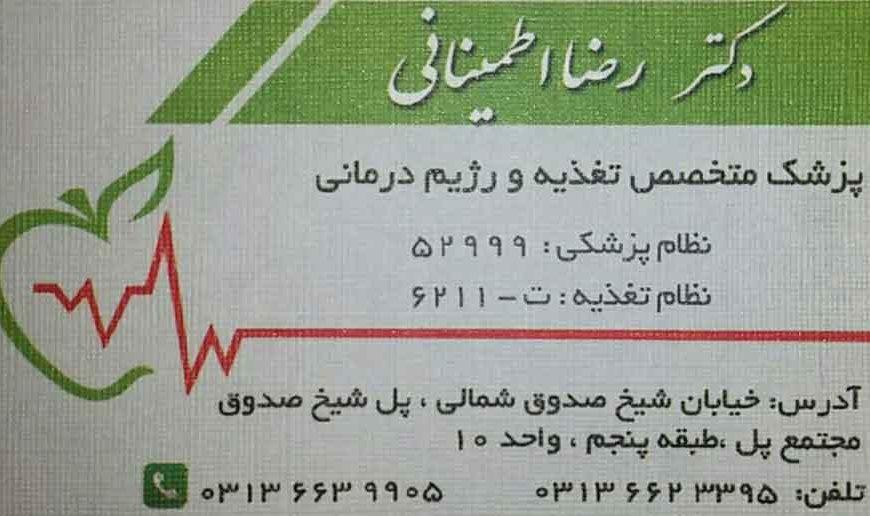 بهترین متخصص تغذیه اصفهان