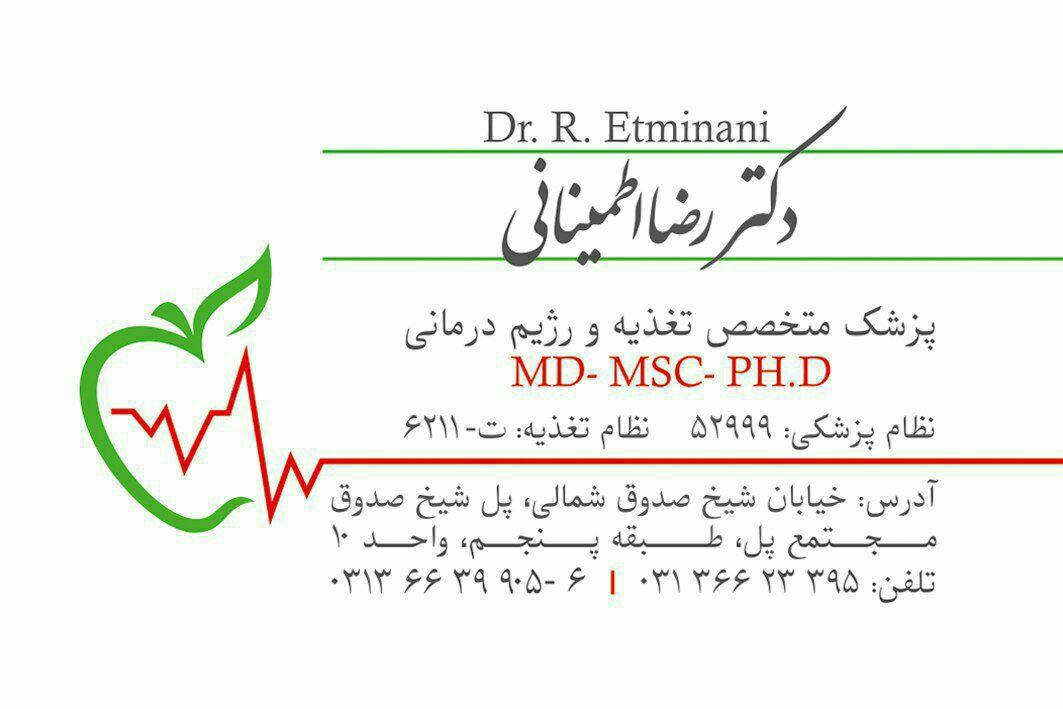 کارت ویزیت متخصص تغذیه و رژیم درمانی