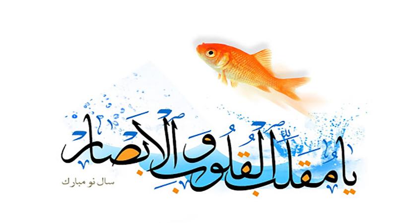 متخصص تغذیه اصفهان | سال نو مبارک